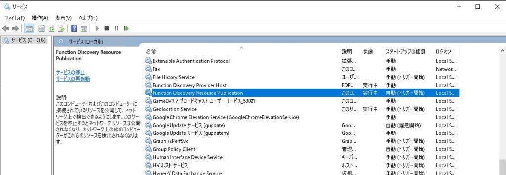 Windowsネットワークコンピュータ表示1